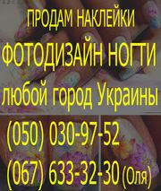 Продам наклейки с фото дизайном ногти,  оптом: Донецк,  Харьков,  Киев