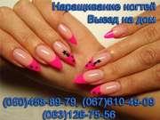 Наращивание ногтей Днепропетровск гелем на дому.